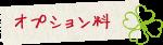 オプション料/ペットシッター