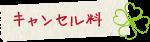 キャンセル料/ペットシッター