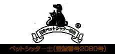 日本ペットシッター協会